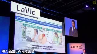 すべてのハードウェア製品をLaVieブランドに統一する新生LaVieについて...