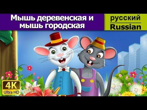 Городская мышь и деревенская мышь на английском мультфильм
