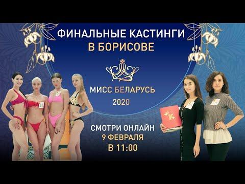 Кастинг «Мисс Беларусь-2020», Борисов, онлайн-трансляция