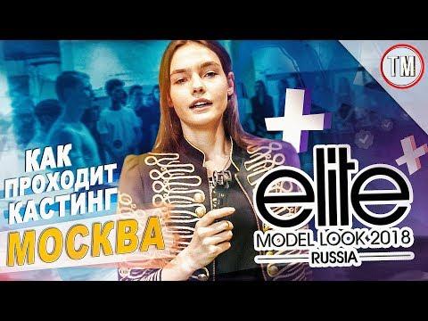 КАК ПРОХОДИТ КАСТИНГ Elite Model Look / Москва / Жизнь моделей
