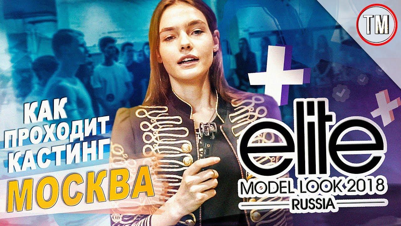 модельное агентство elite москва