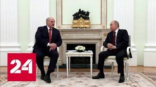Союзное государство, заговор и Зеленский: встреча Путина и Лукашенко - Россия 24