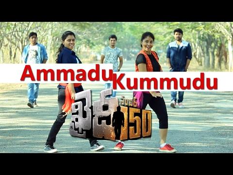 Ammadu Let's Do Kummudu | Khaidi No. 150 | Chiranjeevi, Kajal, DSP | Prem's Cube