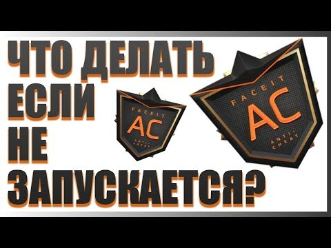 ВОТ ЧТО ДЕЛАТЬ ЕСЛИ НЕ ЗАПУСКАЕТСЯ FACEIT ANTICHEAT