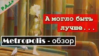 Metropolis обзор - человек роботу рознь