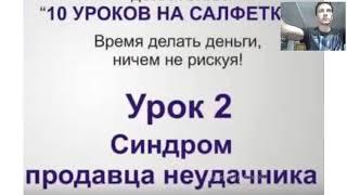 Тренинг по книге 10 уроков на салфетках. Сергей Фирсов.
