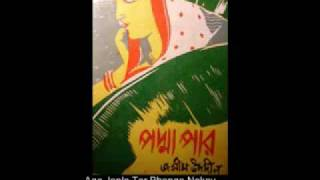 Bangla Folk Song By Runa Laila : Age Janle Tor Bhanga Nouka