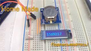 Ардуино и часы реального времени (RTC) DS1307