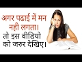 How can increase our concentration power in Hindi. Students Special. ???? ?????? ?? ???? ???? ?????