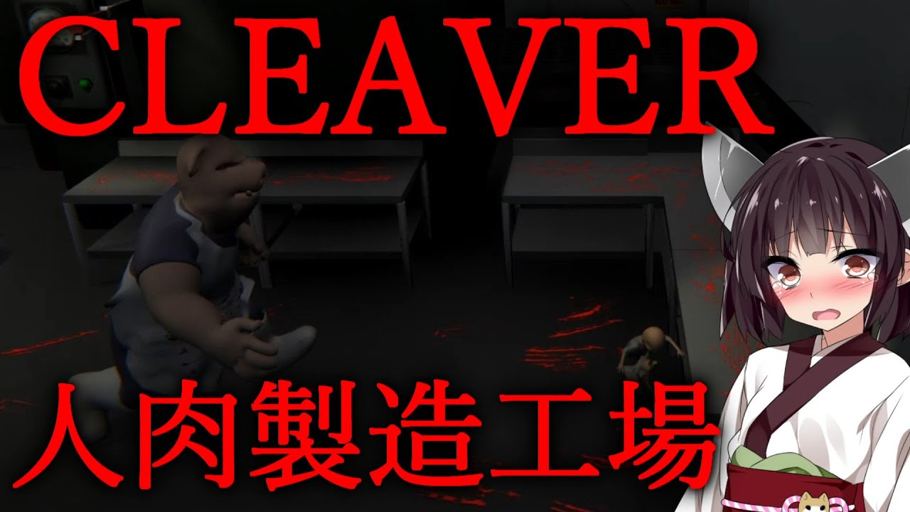 【VOICEROID実況】人肉製造工場から脱出せよ!CLEAVER