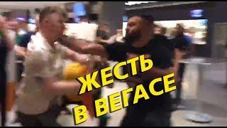 ДРАКА ФАНАТОВ КОНОРА И ХАБИБА!!! / ЖАРА В ЛАС-ВЕГАСЕ