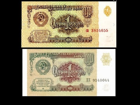ЦЕНА КУПЮРЫ  1 РУБЛЬ 1961 года & банкнота 1 рубль 1991 СССР стоимость разновидности Бонистика СССР