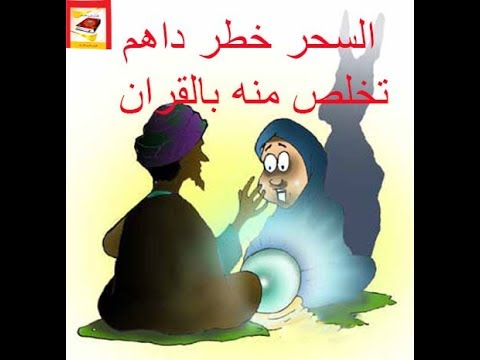 رقية شرعية قوية جدا / سورة الدخان والاخلاص والفلق والناس Surah AlFakhlAl FalaqAl Falaq and AlMan