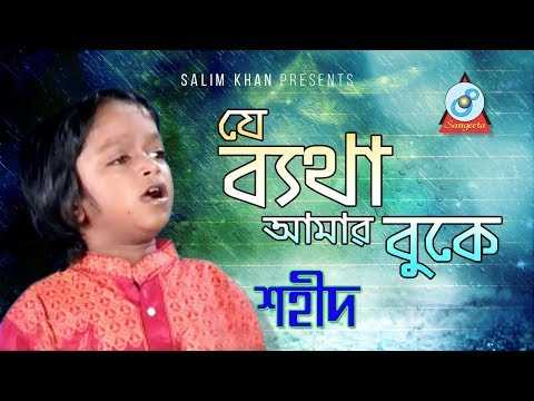 Shahid - Je Betha Amar Buke | যে ব্যথা আমার বুকে | Bangla Baul Song 2018 | Sangeeta