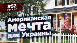 #52 Американская мечта для Украины