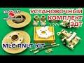 Gambar cover Установочный комплект ЗДТ MLC RNLT KIT ▶️