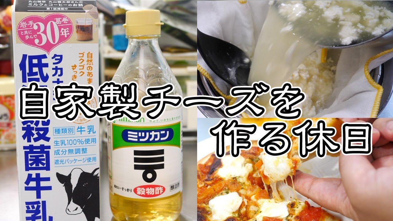 【牛乳とお酢だけ】30分で自家製モッツァレラチーズを作る方法