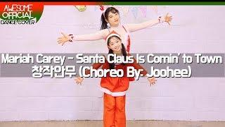 나하은 X 주희 (Na Haeun X Joohee) - Mariah Carey - Santa Claus Is Comin' to Town 창작안무