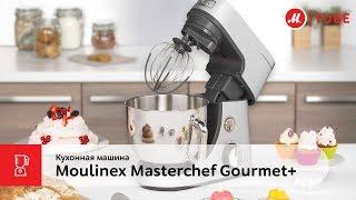 Обзор кухонной машины Moulinex Masterchef Gourmet+ QA613DB1 от эксперта «М.Видео»
