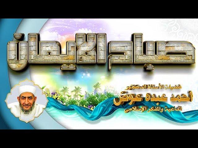 صباح الإيمان 29 | الظن بالله تعالى