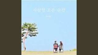 Iony (아이오니) - 사랑한 모든 순간 Every moment I love you (Vocal. Jungmi)