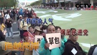 《海峡两岸》 20191223| CCTV中文国际