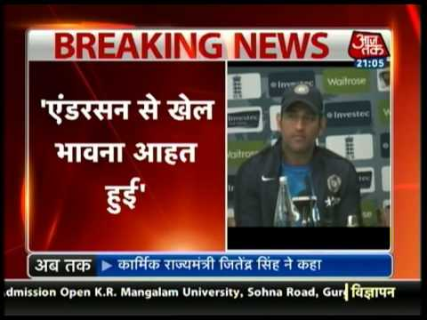 Dhoni adamant on action against James Anderson