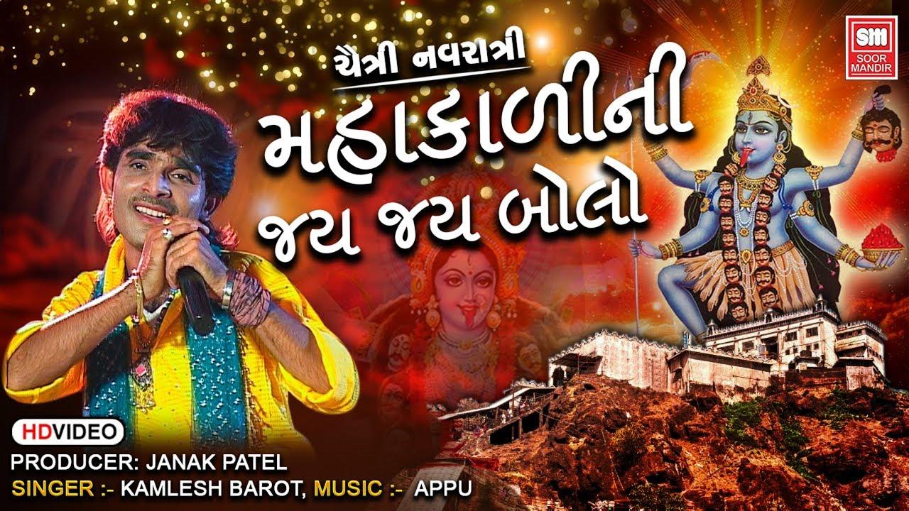 Special Chaitri Navratri Garba I Mahakadi Maa Ni Jai Jai Bolo | Mahakali No Morlo | Kamlesh Barot