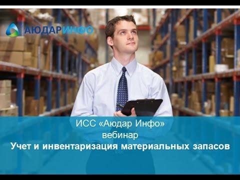 Учет и инвентаризация материальных запасов