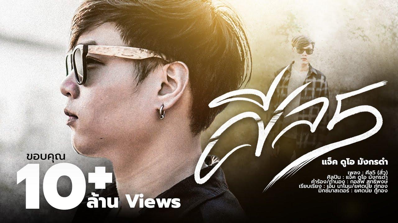 ศีล5(สั่ว) - แจ็ค ดูโอ้【 Official MV 】( ต้นฉบับ )