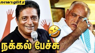 கர்நாடக தேர்தல் - பிரகாஷ் கிண்டல் : Prakash Raj Made fun of BJP Fall | Karnataka Election 2018