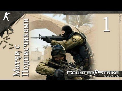 Матчи с подписчиками (07.01.2013) - Counter-Strike: Source pt1