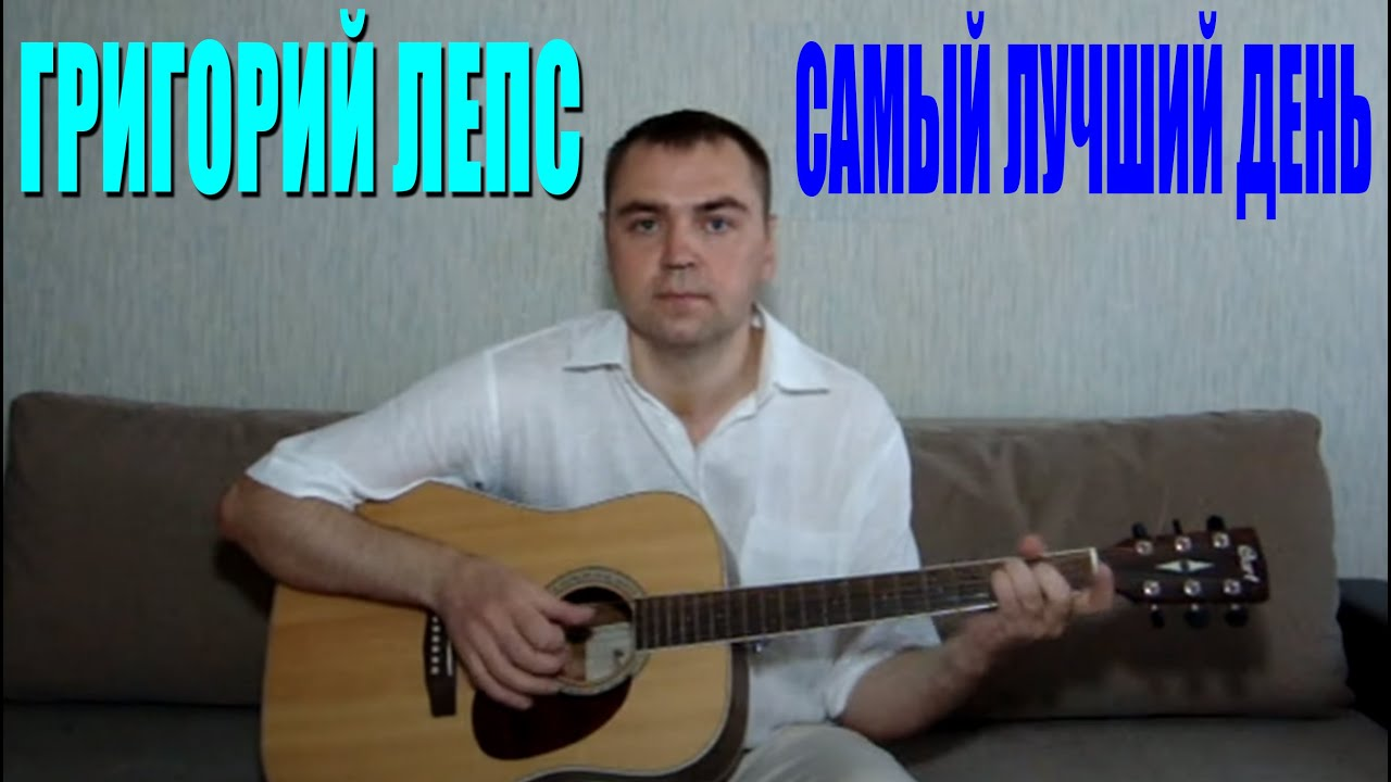 Григорий Лепс - Самый Лучший День - слушать онлайн