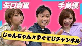 【矢口真里×手島優×河本準一】やぐてじコラボ!
