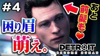#4【デトロイト】コナーの前髪と困り眉に萌える実況『Detroit: Become Human(デトロイトビカムヒューマン)』【PS4最新作】【実況プレイ】