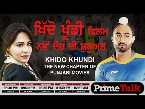 Prime Talk #62_Khido Khundi The New Chapter Of Punjabi Movies.