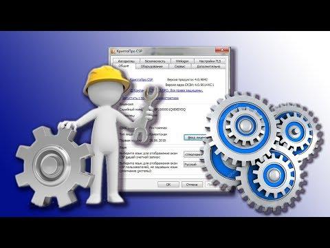Как установить эцп через криптопро