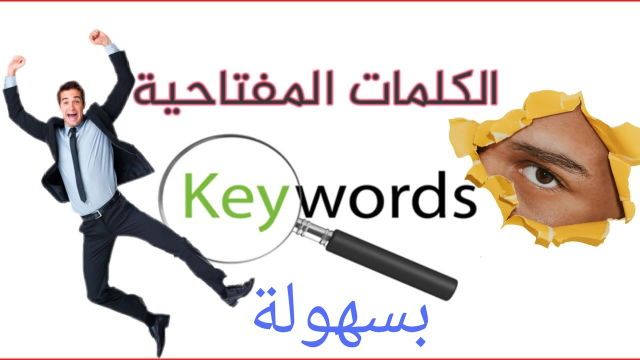 كيف تختار الكلمات المفتاحية كالمحترفين و اسهل طريقه للحصول على الكلمات المفتاحيه