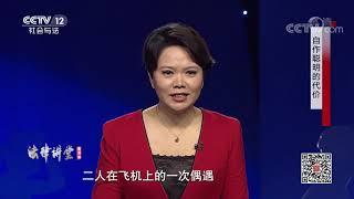 《法律讲堂(生活版)》 20191202 自作聪明的代价| CCTV社会与法