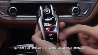 BMW 5 Series - Display Key