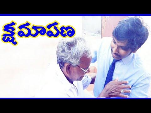 Telugu New Christian Short Film || 2020 || క్షమాపణ || Kshamapana || Christian Short Film Telugu