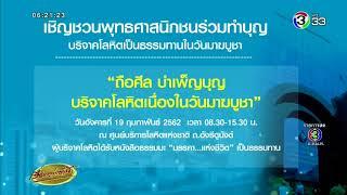 """สภากาชาดไทยเชิญชวนพุทธศาสนิกชนร่วมทำบุญ """"ถือศีล บำเพ็ญบุญ บริจาคโลหิตเนื่องในวันมาฆบูชา"""""""