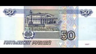Тайные знаки рептилоидов на купюрах. 50 рублей.