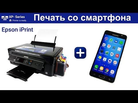 Облачная печать EPSON. Печать со смартфона через WiFi. iPrint.