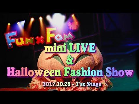 FunxFam mini LIVE & ハロウィーン 2017.10.28 in マリーナシティ