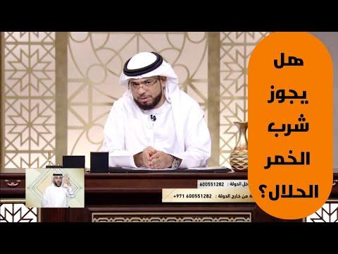 هل يجوز شرب الخمر الحلال الشيخ د وسيم يوسف Youtube