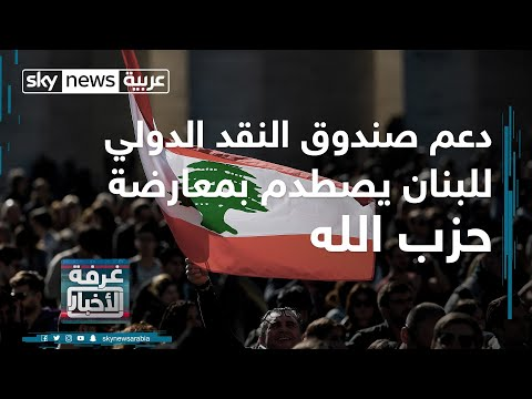 غرفة الأخبار | دعم صندوق النقد الدولي للبنان يصطدم بمعارضة حزب الله  - نشر قبل 11 ساعة