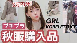 【プチプラ】くつやアウターも買って合計3万円!秋服購入品🍂ベージュにどハマり♡