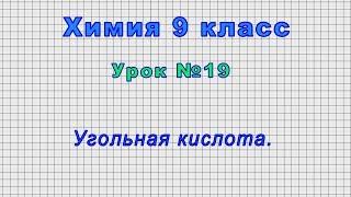 Химия 9 класс (Урок№19 - Угольная кислота.)