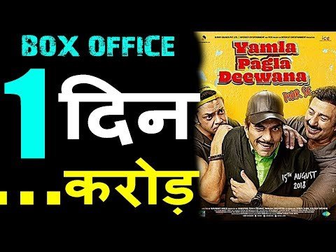 Yamla Pagla Deewana Phir Se 1st Day Box Office Collection | YPD PhirSe 1st Day Collection Prediction